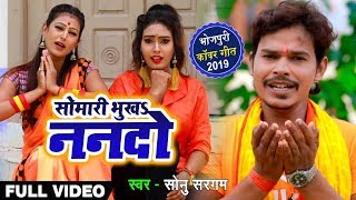 Parmod Premi 2 का New भोजपुरी #बोलबम Song - Sonu Sargam Yadav - सोमारी भुख ननदो - Bol Bam Songs
