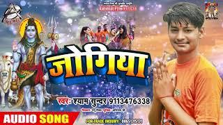 Shyam Sundar का New भोजपुरी #बोलबम Song - जोगिया - Jogiya - Bhojpuri Bol Bam Songs