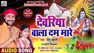 आ गया Dj पे बजने वाला Bhojpuri Bolbam Song - देवरिया वाला दम मारे - Dipu Dehati & Saloni Vishwakarma