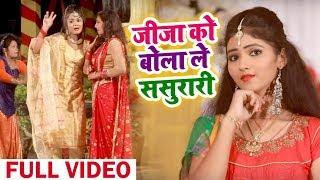 HD VIDEO - जीजा को बोला ले ससुरारी - Jija Ko Bhola Le Sasurari - Duja Ujjawal - Bhojpuri BolBam Song