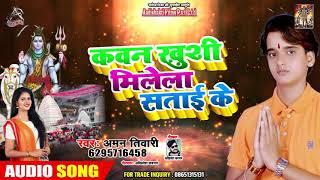 Aaman Tiwari (2019) का सबसे सुपरहिट #काँवर गीत - Kawan Khusi Milela Satai Ke  - Bhojpuri Bolbam Song