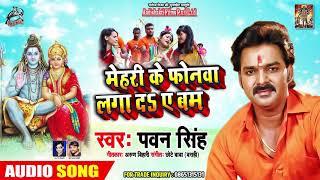Pawan Singh का New Bhojpuri Bolbam Song | मेहरी के फोनवा लगा दS ए बम