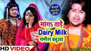 HD VIDEO - मांगS ताड़े Dairy Milk गणेश बबुआ - Vishal Gagan और Khushboo Uttam का Bhojpuri Bolbam Song