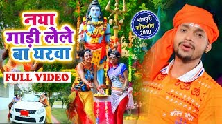 HD VIDEO - #Ankush Raja का New Bhojpuri Bolbam Song - नया गाडी लेले बा यरवा