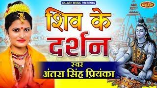 आ गया Antra Singh Priyanka का Superhit Bolbam song || शिव के दर्शन || Bhojpuri songs 2019