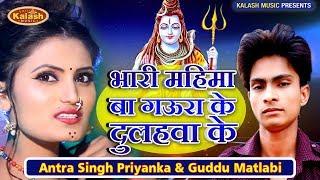 Bhari Mahima Ba Gaura Ke Dulahawaa Ke Antra Singh Priyanka - Guddu Matlabi - bhojpuri bol bam  2019