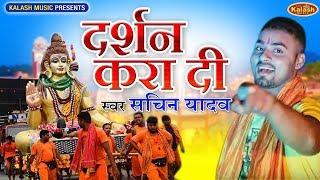 New भोजपुरी Bol Bam Song || सबसे ज्यादा बजने वाला काँवड़ गीत || भोला दर्शन कारा दी || Sachin Yadav