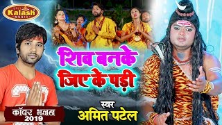 Amit Patel का सबसे हिट Bolbam का ये गाना नहीं सुने तो कुछ नहीं सुने - शिव बनके जीए के परी