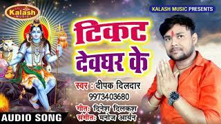 Deepak Dildar का New #बोलबम Song - टिकट देवघर के - Ticket Devghar Ke - Bhojpuri Bol Bam Songs New