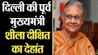 दिल्ली की पूर्व मुख्यमंत्री शीला दीक्षित का 81 वर्ष की उम्र में निधन  Escort Hospital में निधन..