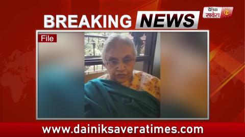 Breaking : Delhi की Ex. CM Sheila Dikshit का हुआ निधन