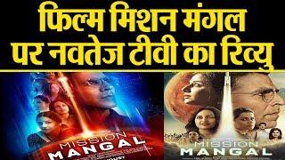 Movie Mission Mangal पर नवतेज टीवी के experts की राय ...देखिये Moon mission की पूरी कहानी ।