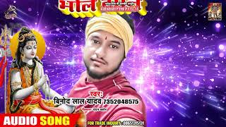 हे भोलेनाथ - Vinod Lal Yadav New Song - Hey Bholenath - Bhojpuri Hit Song 2019