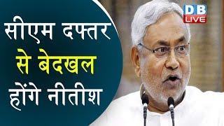 सीएम दफ्तर से बेदखल होंगे Nitish Kumar | कोर्ट ने Nitish Kumar को दिया बड़ा झटका |#DBLIVE