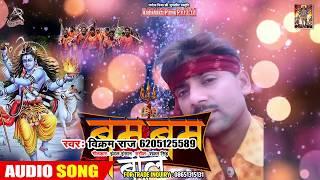 Vikram Raj का सबसे HIT काँवर गीत 2019 - Bam Bam Bole - Bhojpuri Hit Kanwar Song