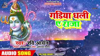 Ravi Aryan का New Bhojpuri Bolbam Song | पुजेली चरनवा