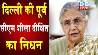 दिल्ली की पूर्व सीएम Sheila Dikshit का निधन | Former Delhi Chief Minister Sheila Dikshit passes away