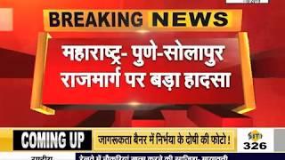 महाराष्ट्र-पुणे- सोलापुर राजमार्ग पर बड़ा हादसा, सड़क हादसे में 9 छात्रों की मौत