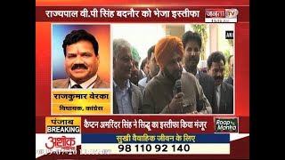 कैप्टन अमरिंदर सिंह ने #SIDHU का इस्तीफा किया मंजूर
