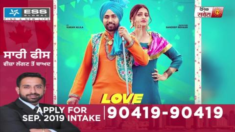 Love Hate | New Song | Karan Aujla Feat Himanshi Khurana | Raj Dhillon | Dainik Savera