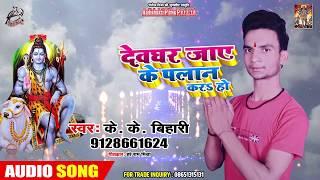 K.K Bihari Devghar Jaye Ke Palan Kara Ho Bhojpuri New Bolbam Song 2019