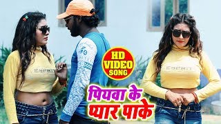 HD VIDEO - पियवा के प्यार पाके - Vikash Premi - Piyawa Ke Pyaar Pake - Bhojpuri Video Song