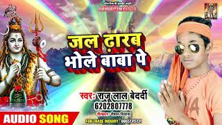 जल ढारब भोले बाबा पे - Raju Lal Bedardi - Bolbum Song - New Bhojpuri Bolbum Song 2019