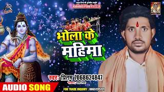 भोला के महिमा - Pritam - Bhola Ke Mahima - New Bhojpuri bolbum Song 2019