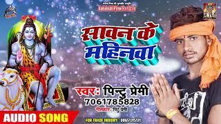 Pintu Premi (2019) का सुपरहिट #Bol Bam Song 2019 - सावन के महिनवा  - New Kanwar Geet 2019