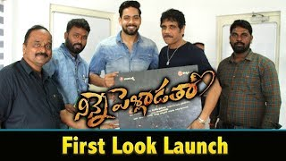 Akkineni Nagarjuna Launches Ninne Pelladatha Movie First Look || Bhavani HD Movies