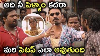 అది నీ పెళ్ళాం కదరా మరి సెటప్ ఎలా అవుతుంది  - Latest Telugu Movie Scenes