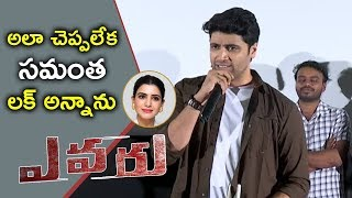Adivi Sesh Speech at Evaru Teaser Launch || Bhavani HD Movies