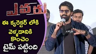 Naveen Chandra Speech At Evaru Movie Teaser Launch || Bhavani HD Movies