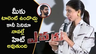 Actress Samantha Super Funny Speech at Evaru Movie Teaser Launch || Bhavani HD Movies