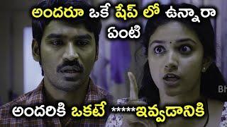 అందరూ ఒకే షేప్ లో ఉన్నారా ఏంటి అందరికి ఒకటే *****ఇవ్వడానికి  -  Latest Telugu Movie Scenes