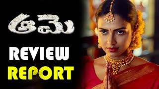 Aame Movie Review Report | Amala Paul | Tammareddy Bharadwaj || Bhavani HD Movies