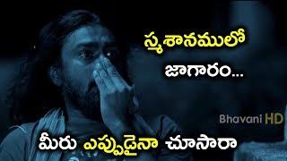 స్మశానములో జాగారం... మీరు ఎప్పుడైనా చూసారా - Latest Telugu Movie Scenes
