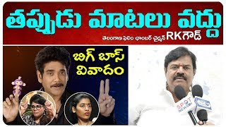 TFCC Chairmen RK Goud Reacts on Bigg Boss 3 Telugu Controversy | Swetha Reddy | Gayatri Gupta