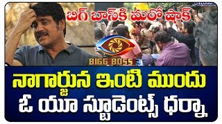 OU Students Protest @ Nagarjuna House | Star Maa Bigg Boss Telugu 3 Controversy | Top Telugu TV