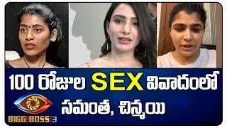 Bigg Boss 3 Telugu Controversy | Samantha | Chimayi | Nagarjuna Akkineni | Top Telugu TV