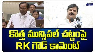 TFCC Chairman RK Goud About New Municipal Act Telangana | Top Telugu TV
