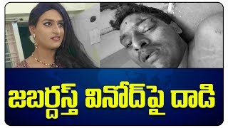 Breaking News: Jabardasth Comedian Vinod injured | Nagababu | Sudheer | Rashmi | Top Telugu TV