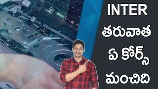 career after 12th in hardware and networking telugu