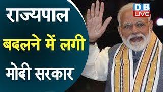 राज्यपाल बदलने में लगी मोदी सरकार | Uttar Pradesh की राज्यपाल बनीं आनंदीबेन |#DBLIVE