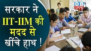 सरकार ने IIT-IIM की मदद से खींचे हाथ! | प्राइवेट सेक्टर के लिए खोले दरवाज़े! | #DBLIVE