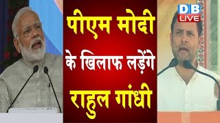 PM Modi के खिलाफ लड़ेंगे Rahul Gandhi | Rahul Gandhi की PM Modi को कड़ी चुनौती |#DBLIVE