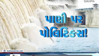 નર્મદાના પાણી મુદ્દે મધ્યપ્રદેશ- ગુજરાત સરકાર વચ્ચે વિવાદ - Mantavya News