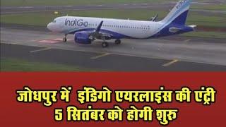 जोधपुर में पहली बार इंडिगो एयरलाइंस की एंट्री 5 सितंबर को होगी शुरु