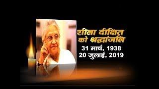 दिल्ली की पूर्व मुख्यमंत्री शीला दीक्षित का 81 साल की उम्र में निधन