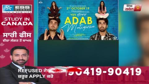 Adab Mutiyaran | New Movie | Ninja | Sonam Bajwa | Ajay Sarkaria | Mehreen | Dainik Savera